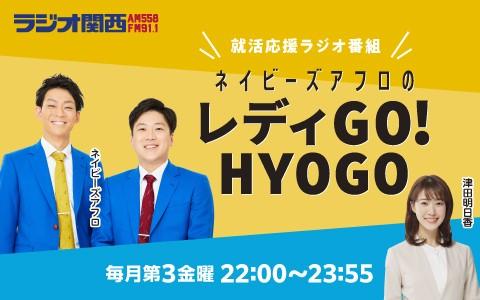 就活応援ラジオ番組「ネイビーズアフロのレディGO!HYOGO」