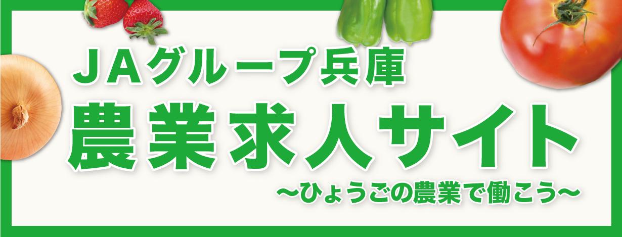 JAグループ兵庫 農業求人サイト